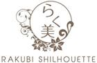 大田区 梅屋敷駅前の小顔・シミ・シワ・たるみ改善オーガニックサロン らく美シルエット